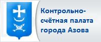 Контрольно-счётная палата города Азова