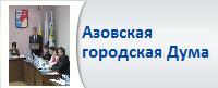 Азовская городская Дума