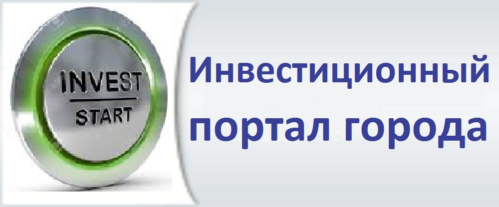 Инвестиционный портал города