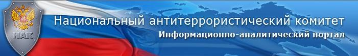 Информационно-аналитический портал Национального антетеррористического комитета