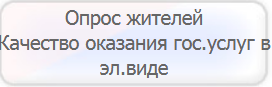 Опрос жителей«Качество оказания гос.услуг в эл.виде»