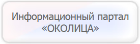 Информационный партал «ОКОЛИЦА»