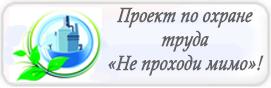 Проект  по охране труда «Не проходи мимо»!