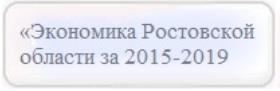 Экономика Ростовской области за 2015-2019 годы